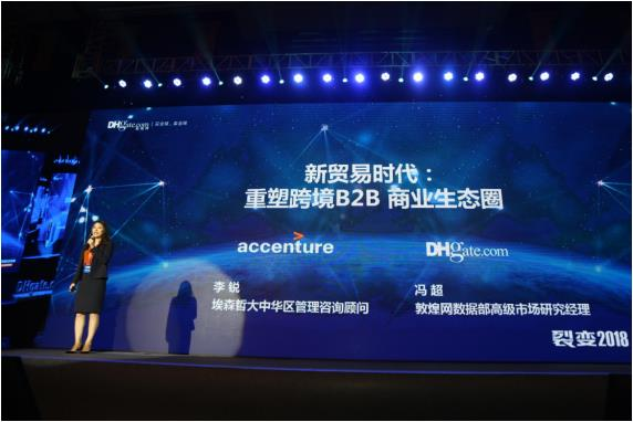 新贸易时代跨境B2B商业潜力巨大 企业应开放合作积极拥抱生态圈