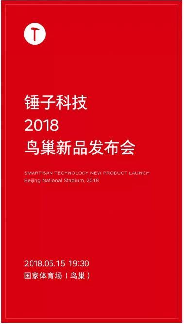 锤子坚果R1定了:5月15日北京鸟巢发布,门票全网开售