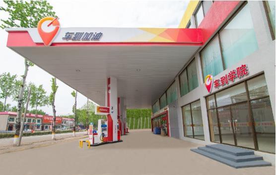 """车到加油培训中心-车到学院开业,打造成品油零售人才""""孵化基地"""""""