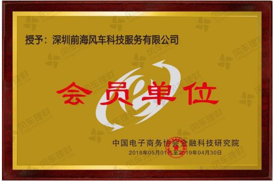 风车科技加入中国电子商务协会金融科技研究院成为会员单位