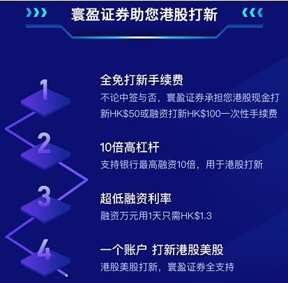 """小米IPO倒计时 寰盈证券助国内投资者""""0手续费打新"""""""