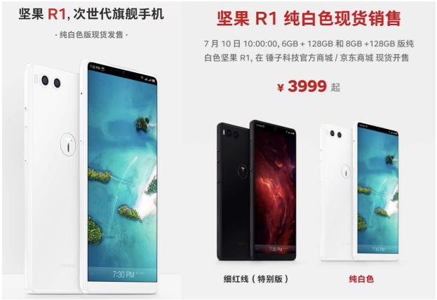 坚果R1 纯白色版现货发售,6GB超大内存3999元起