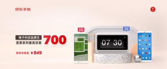 京东锤子科技品牌日来袭 坚果手机低至849元