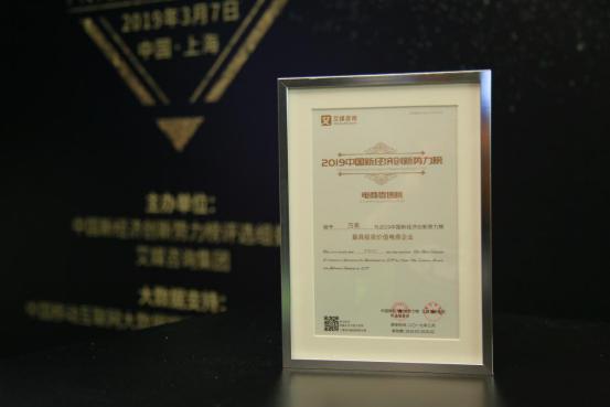 万表斩获2019中国新经济创新势力榜两项大奖