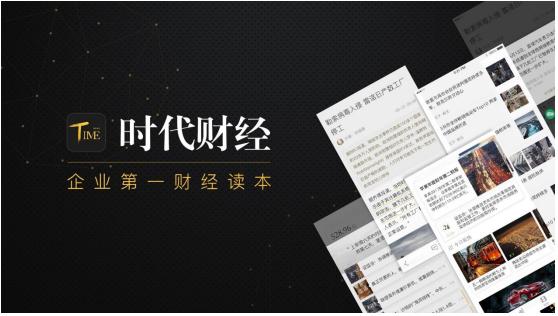 """财经资讯_时代财经 APP 获颁 2019""""最佳新媒体平台""""_商业动态_中国网商务频道"""
