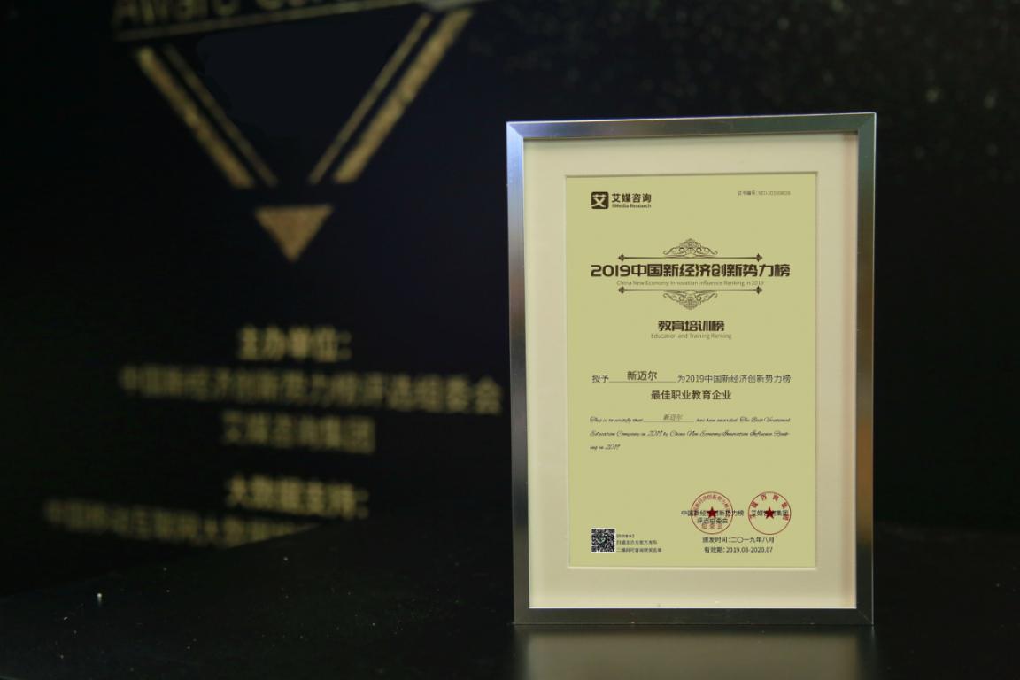 """新迈尔(北京)科技有限公司荣获2019第三届中国新经济创新势力榜""""最佳职业教育企业""""奖"""