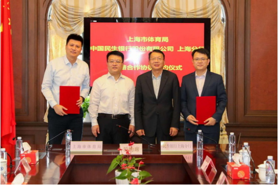 中国民生银行上海分行与上海市体育局签署全面