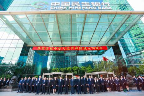 向新中国成立70周年致敬 民生银行上海分行隆重