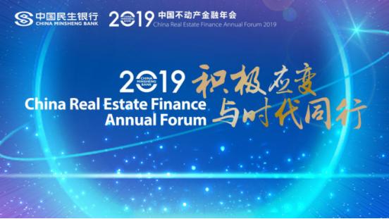 """积极应变 锻造韧性与力量 ——""""中国不动产金融年会·2019""""即将举行"""