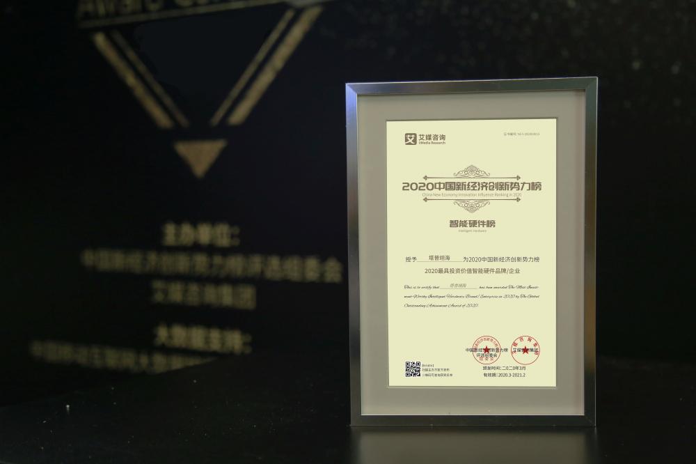 """塔普翊海(上海)荣获艾媒咨询""""2020最具投资价值智能硬件企业"""""""