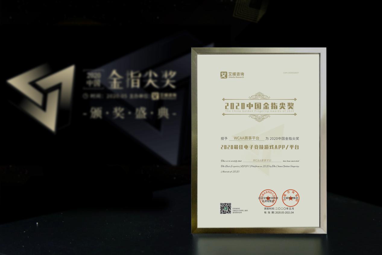 """大连竞胜荣获2020中国金指尖奖""""2020最佳电子竞技游戏平台""""大奖"""