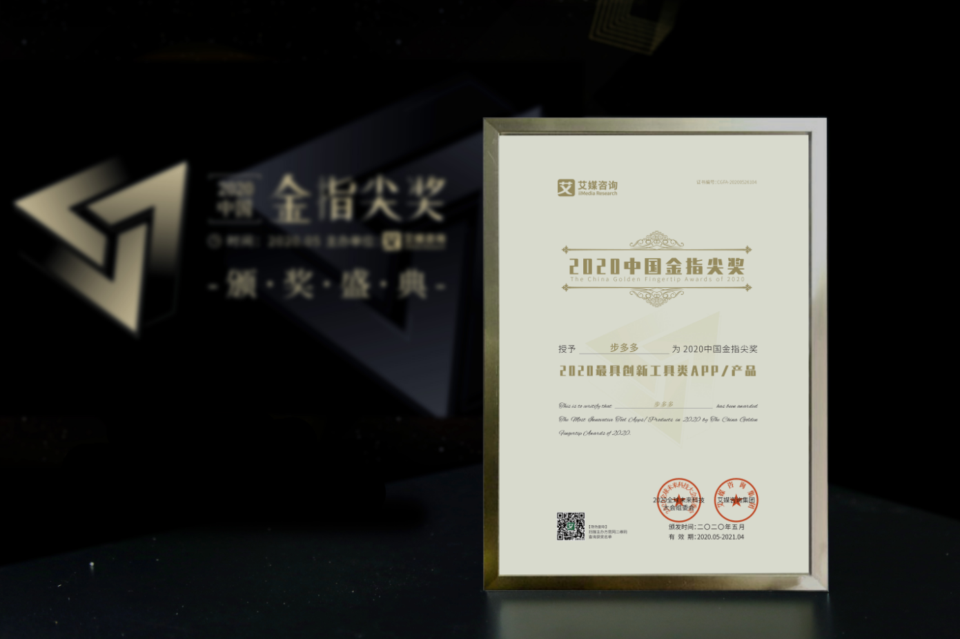 """步多多斩获2020中国金指尖奖""""最具创新工具类APP"""""""