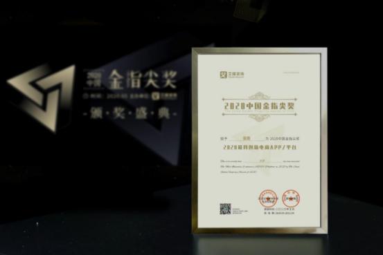 """蛋趣荣获2020中国金指尖奖""""2020最具创新电商APP/平台""""大奖"""