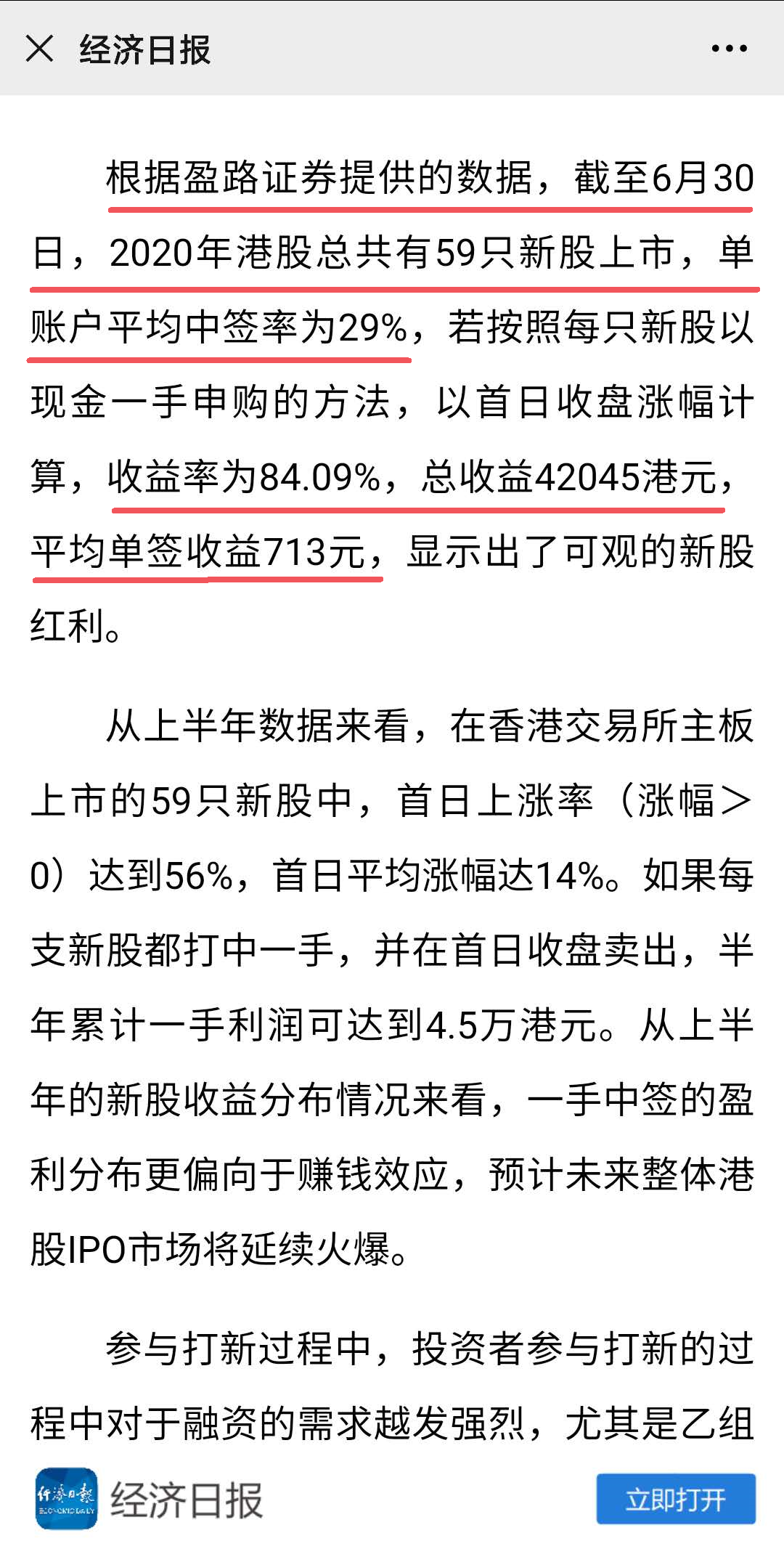 经济日报:港股打新火爆,盈路证券数据显示半年收益84%