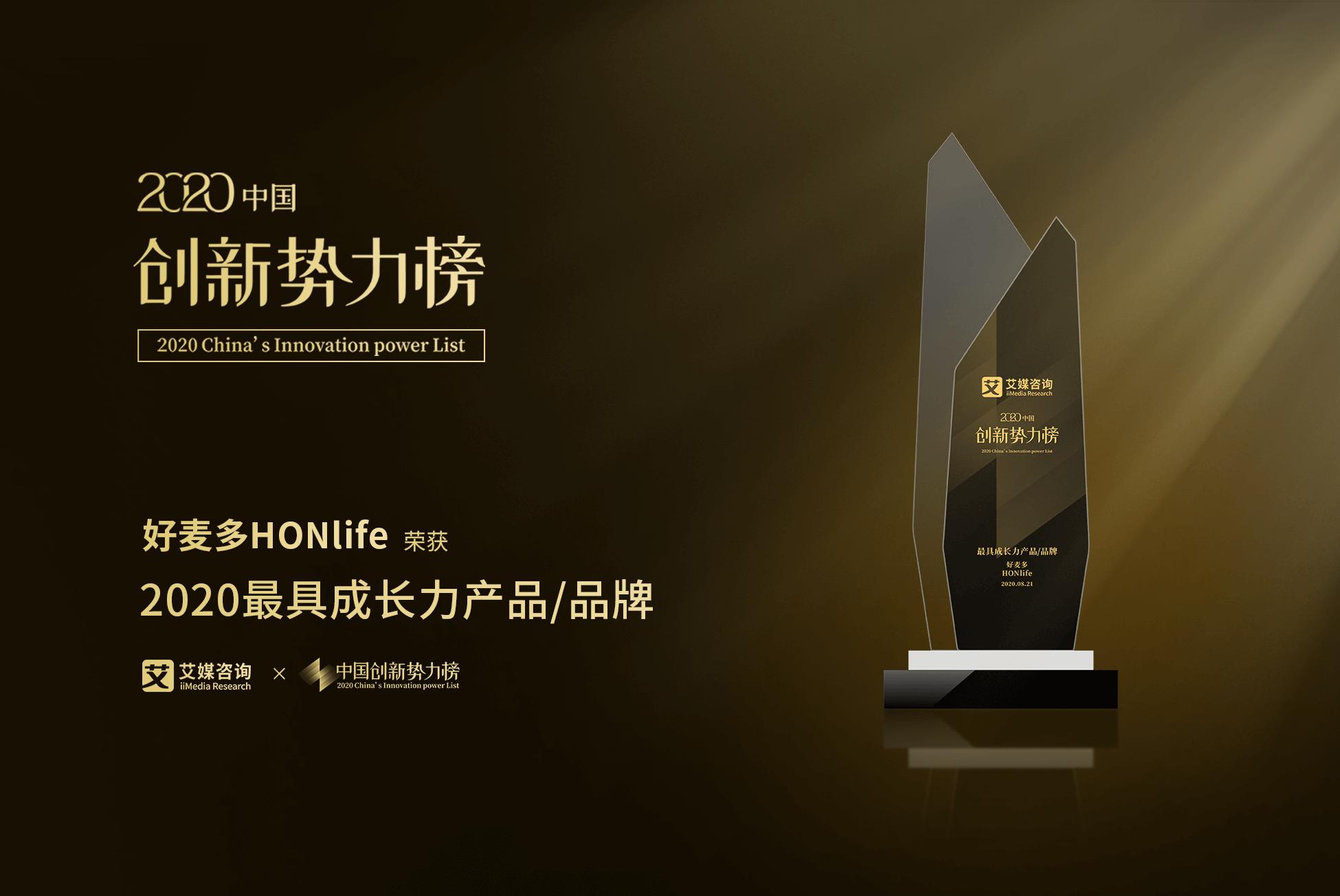 """好麦多HONlife荣获2020中国创新势力榜""""最具成长力产品/品牌""""大奖"""