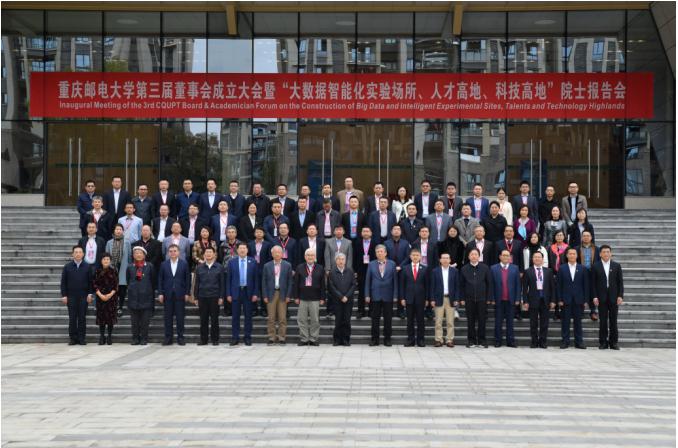 奇安信成为重庆邮电大学第三届校董事会单位