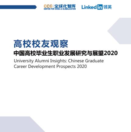 CCG、领英联合发布报告 洞察与展望中国高校毕业生发展