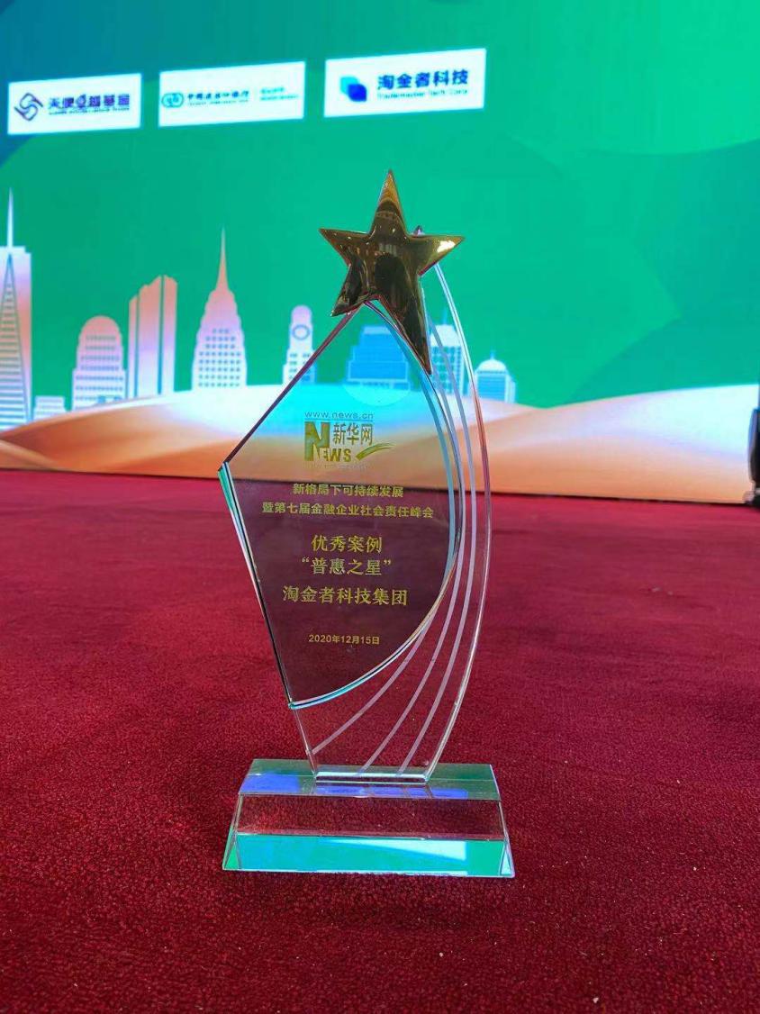"""2020年度评选 淘金者科技荣膺金融企业""""普惠之星"""""""