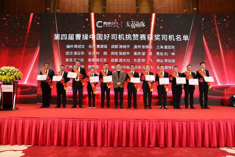 致敬服务榜样,曹操出行海口举办中国好司机颁奖典礼