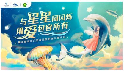"""守护""""星星的孩子"""",海昌海洋公园第七届孤独症家庭关爱月全国开启"""