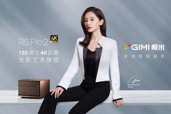"""王子文解锁极米RS Pro 2 这款新品究竟有何魅力"""""""