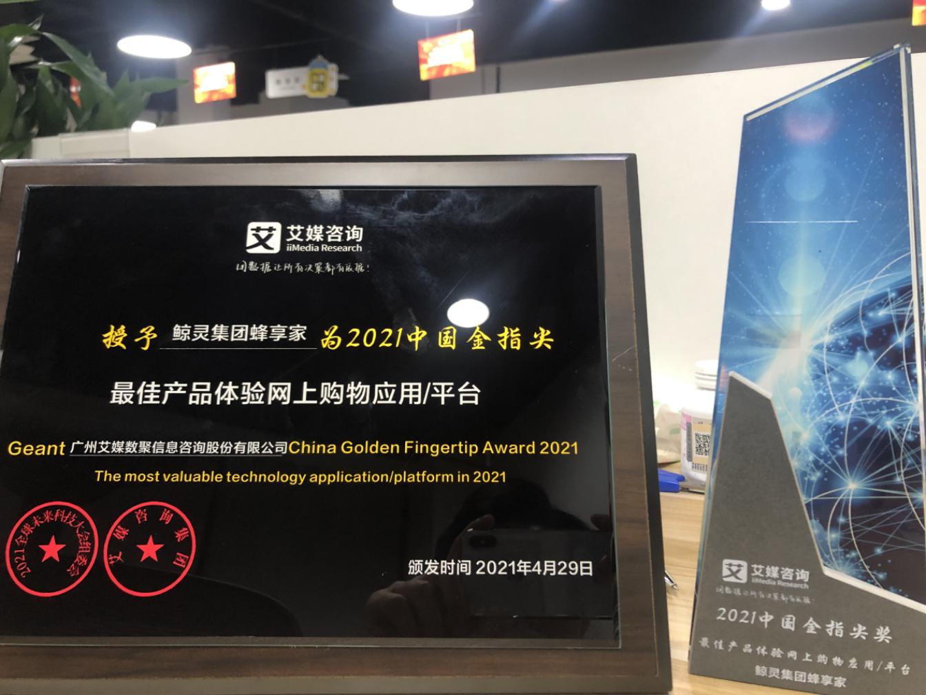 """鲸灵集团蜂享家荣获2021中国金指尖奖""""最佳产品体验网上购物平台""""大奖"""