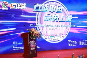 2021上海直播电商大会 暨上海国际直播设备技术应用展隆重开幕