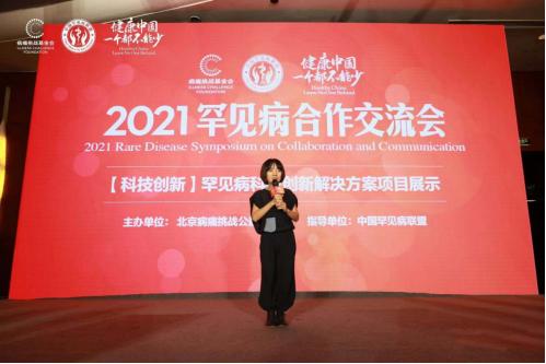 子昂健康出席 2021 罕见病合作交流会,助推罕见病事业科技领域创新