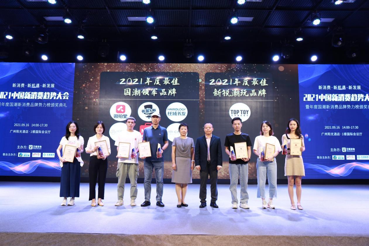 """丝域养发斩获2021年度国潮新消费品牌势力榜""""最佳国潮领军品牌""""大奖"""